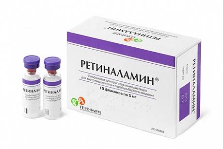 РЕТИНАЛАМИН 5 МГ 10 ФЛАКОНОВ
